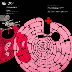 Striking illustrated 1960s Japanese poster by design great Kazumasa Nagai.