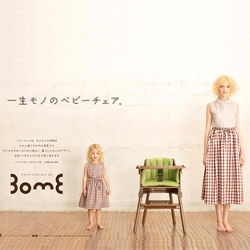 Bome baby high chair. Bome = Baby +Home Designed by o-d-a for Japanese baby furniture brand, Katoji.