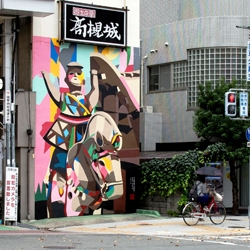 Bold and colorful new mural by DAAS in Osaka, Japan. Produced for the Takatsuki Art Expo 2015