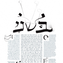 Beautiful Ketubah by Oded Ezer.  (I love the cut away script)