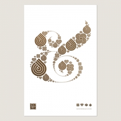 Limited edition ampersand letterpress print designed by Colorcubic, inspired by Herb Lubalin's famed ampersand.