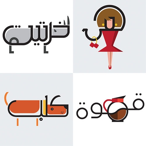 Learn Arabic by design. Illustration project by Mahmoud El Sayed.