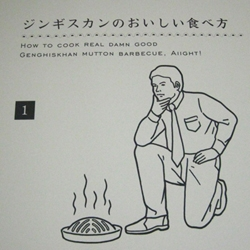 Japanese restaurant chain, Kuro-Hitsuji, specializes in what is known as Genghis Kahn Cuisine and the menu's instructions feature helpful photos equipped with ghetto-fabulous english translation.