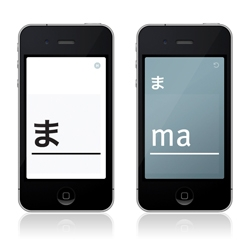 Hiragana Flash is a typography-driven iPhone app designed to help you read the Japanese hiragana alphabet through an intuitive flash-card style presentation.