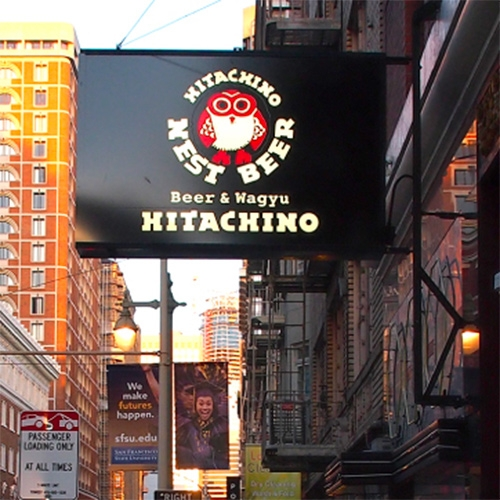 Hitachino Nest Beer has opened a restaurant in San Francisco! Focused on Beer & Wagyu, this pub-style restaurant features not only beer and beef from Hitachi, Japan, but the head chef is a Hitachi native as well.