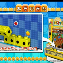 Sega is working on a block controlled arcade game called Block Pipo. Players use the blocks to control the on screen characters which makes Block Pipo sound like a Lego stacking game.