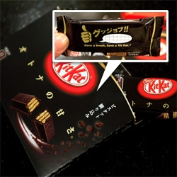 Japanese Dark Chocolate Kit Kats ~ they taste far better... and the packaging is adorable! There's even a twitter looking to back to one of the variations in here...