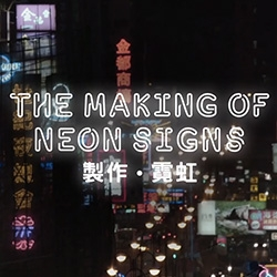 The Making Of Neon Signs - in Hong Kong. Lovely look at how they are made and the people who have been doing them for years... by NeonSigns.HK