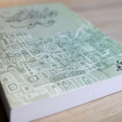 Modern, and nice, Arabic book covers from the independent Egyptian publishing house Dar El Shorouk.
