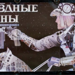 Some very strange russian Star Wars Posters.