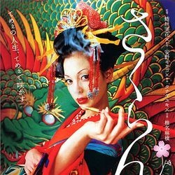 Sakuran is the directorial debut of famous Japanese photographer Mika Ninagawa. Think Memoirs of a Geisha meets Tokyo Fruits.