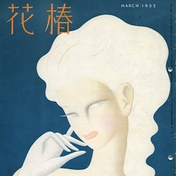 Shiseido's digital archives of its old consumer magazines offer a fascinating glimpse into Japanese graphic design and cosmetics advertising history.