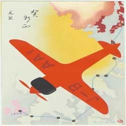 This high-spirited set of vintage New Year's cards celebrates the historic flight of the Kamikaze, a Mitsubishi Ki-15 aircraft that became the first Japanese-built plane to fly from Japan to Europe.