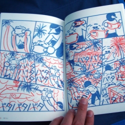 Yokoyama Yuichi's latest book, Baby Boom, is out now. 160 pages of two- and three-color overprinted marker drawing madness.